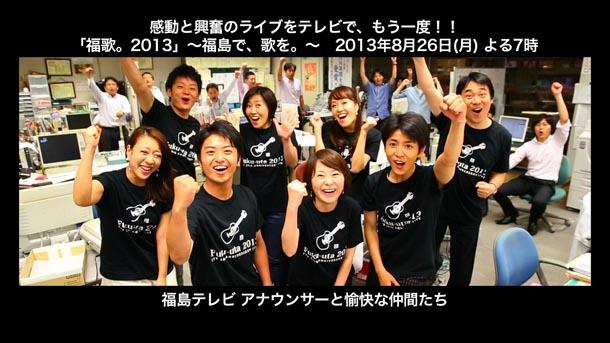 「福歌。2013」感動を再び!!