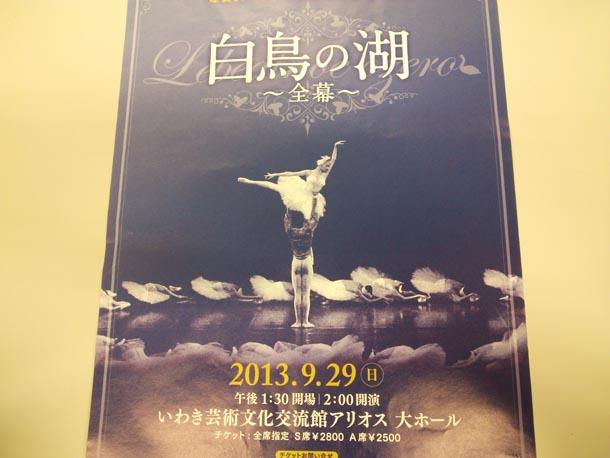 FTV@ホーム × 睦真子バレエ研究所