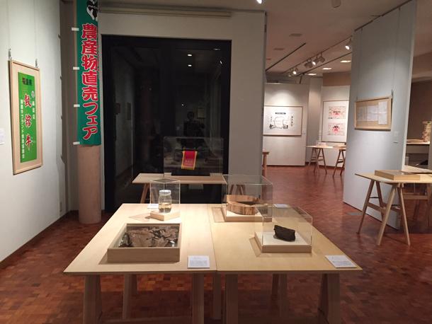 いいたてミュージアムが京都で