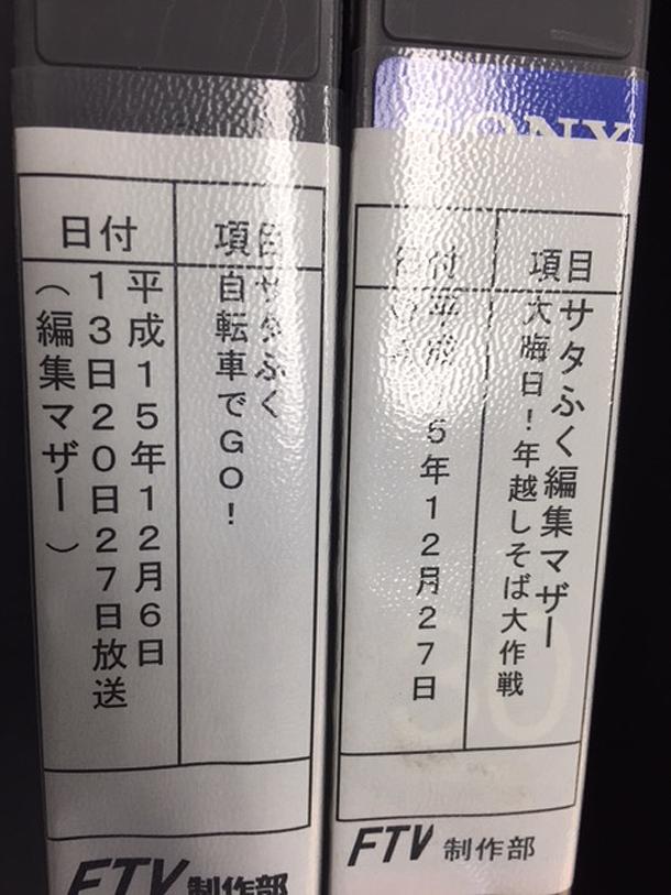 サタふく 3/31 自転車でGO! 最終回