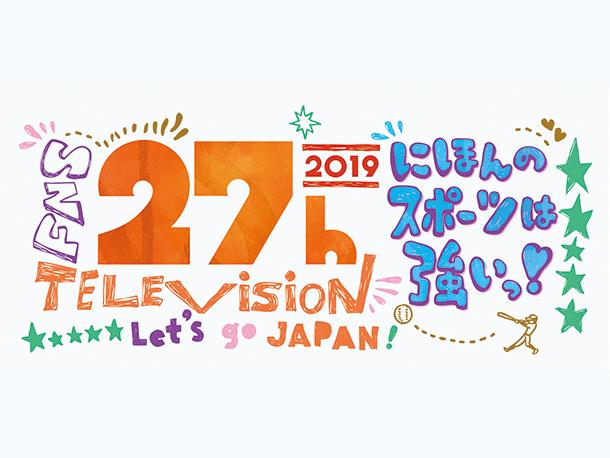 いよいよ【FNS27時間テレビ】あす放送!行って参ります。