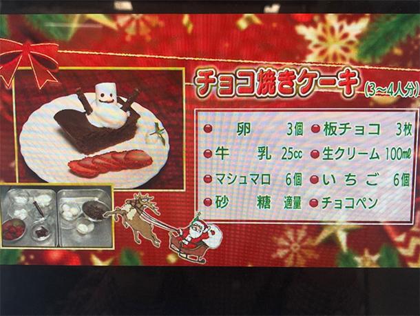 全国準優勝の高校生が考案! クリスマス料理!