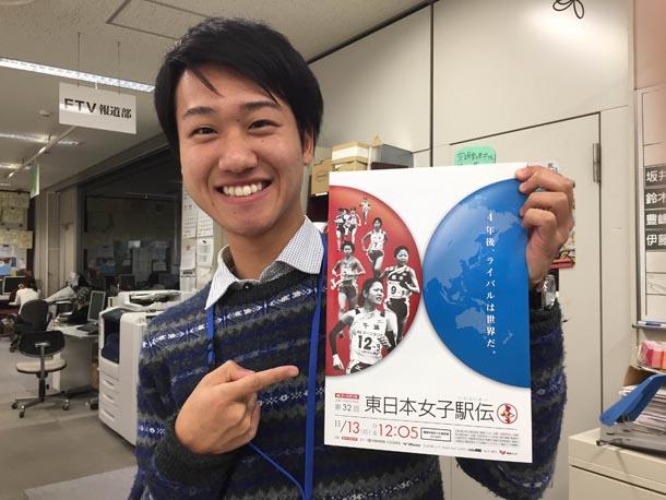 今度の日曜日は「東日本女子駅伝」!!