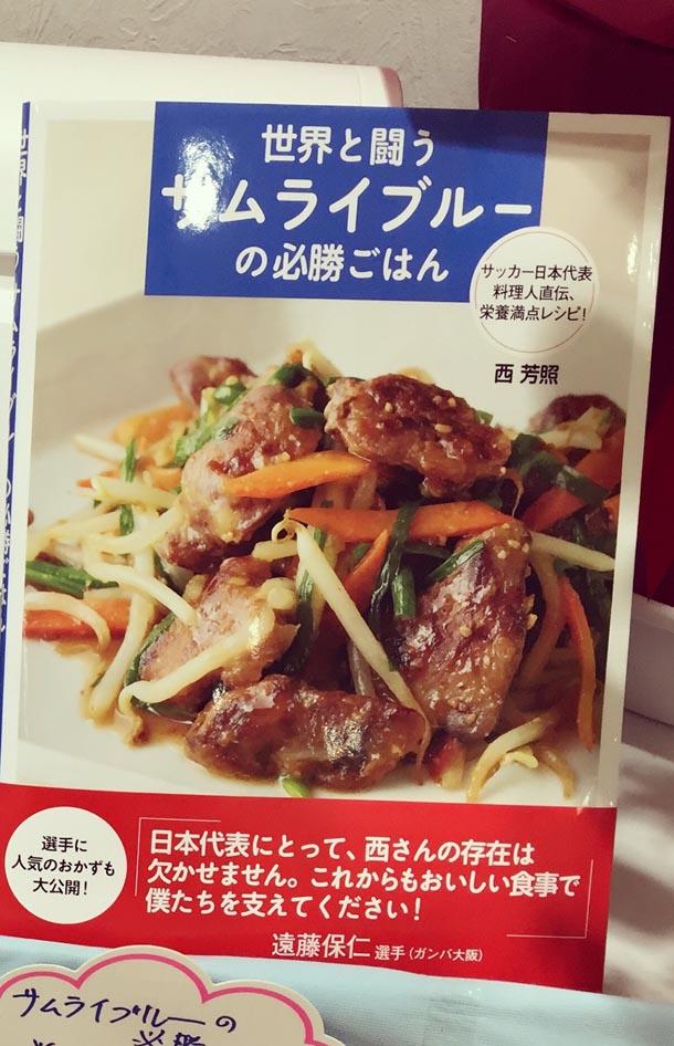 サッカー日本代表と同じ食事がいただける場所♪