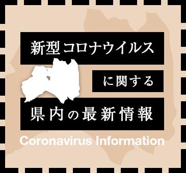 福島 県 コロナ 感染 者 最新 情報