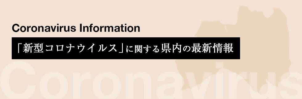 コロナ 者 県 福島 速報 今日 感染