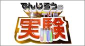 denjiro_bnr170.jpg