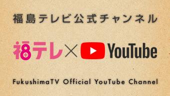福島テレビYouTube公式チャンネル