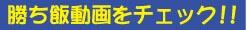 kachimeshi_banner.jpg